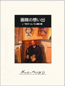 画商の想い出-電子書籍