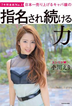 日本一売り上げるキャバ嬢の 指名され続ける力【電子特典付き】-電子書籍