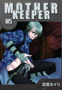 MOTHER KEEPER 5巻