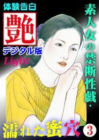 【体験告白】素人女の禁断性戯・濡れた蜜穴03