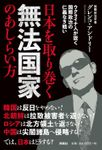 日本を取り巻く無法国家のあしらい方