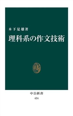 理科系の作文技術(リフロー版)-電子書籍