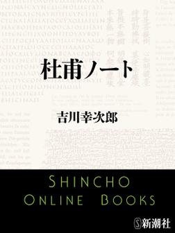 杜甫ノート-電子書籍