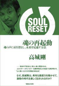 SOUL RESET 魂の再起動