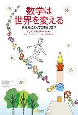 数学は世界を変える あなたにとっての現代数学-電子書籍