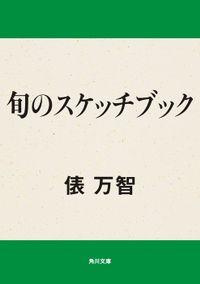 旬のスケッチブック