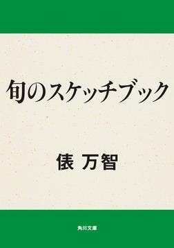 旬のスケッチブック-電子書籍