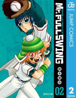 Mr.FULLSWING 2-電子書籍