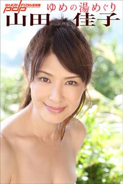 山田佳子 ゆめの湯めぐり-電子書籍