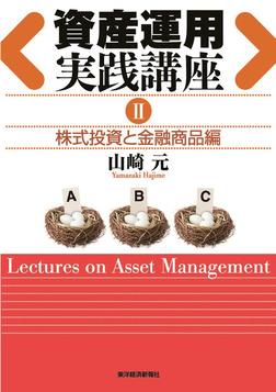 資産運用実践講座II株式投資と金融商品編-電子書籍