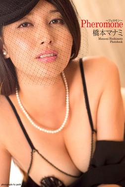 橋本マナミ 写真集 『フェロモン』(2巻セット)-電子書籍