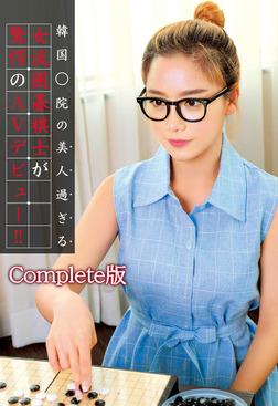 韓国○院の美人過ぎる女流囲碁棋士が驚愕のAVデビュー!! Complete版-電子書籍