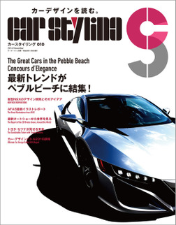 CAR STYLING Vol.10-電子書籍