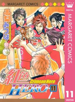 紅色HERO 11-電子書籍