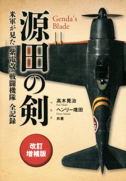 源田の剣 改訂増補版 米軍が見た「紫電改」戦闘機隊全記録-電子書籍