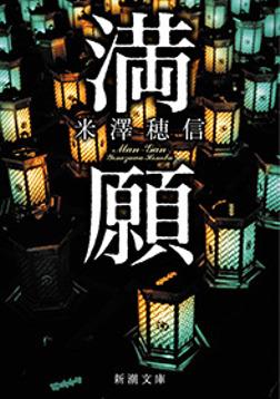 満願(新潮文庫)-電子書籍