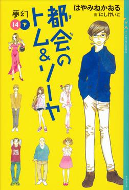 都会のトム&ソーヤ(14) 《夢幻》下巻-電子書籍