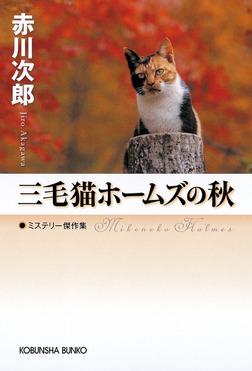 三毛猫ホームズの秋-電子書籍