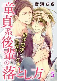 男子限定×恋愛サークル~童貞系後輩の落とし方【分冊版】 5