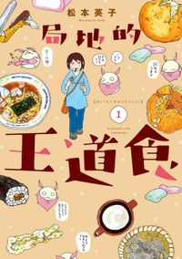局地的王道食(1)