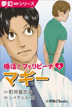夢幻∞シリーズ 婚活!フィリピーナ6 マギー-電子書籍