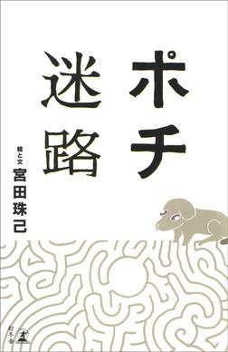 ポチ迷路-電子書籍