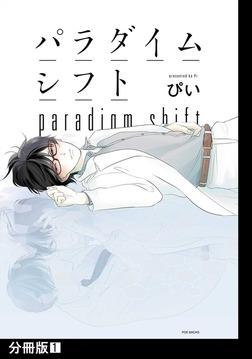 パラダイムシフト【分冊版】(1)-電子書籍