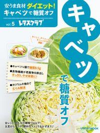 安うま食材ダイエット!vol.5 キャベツで糖質オフ