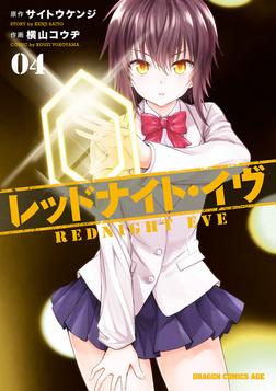 レッドナイト・イヴ(4)-電子書籍