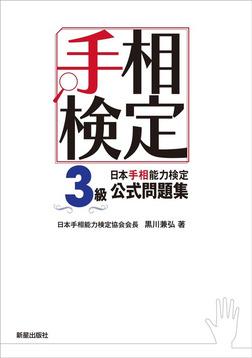 日本手相能力検定3級公式問題集-電子書籍