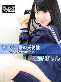 セーラー服の天使達Angelic Sailor-Girls 葵野まりん