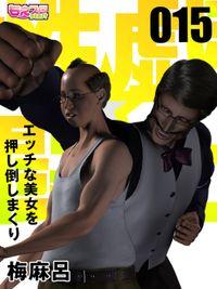 性戯☆闘士~エッチな美女を押し倒しまくり~(フルカラー)(15)