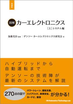 図解カーエレクトロニクス[上]システム編【増補版】-電子書籍