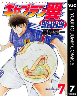 キャプテン翼 ROAD TO 2002 7-電子書籍