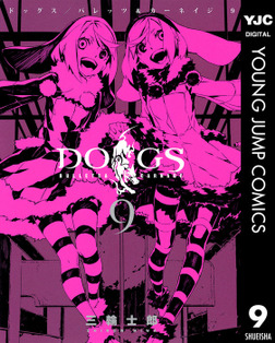 DOGS / BULLETS & CARNAGE 9-電子書籍
