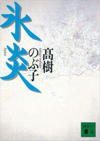 氷炎(講談社文庫)