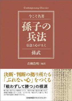孫子の兵法 信念と心がまえ-電子書籍