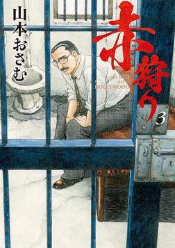 赤狩り THE RED RAT IN HOLLYWOOD(3)-電子書籍