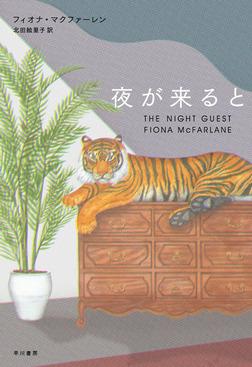 夜が来ると-電子書籍