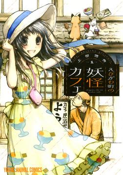 えびがわ町の妖怪カフェ 1巻-電子書籍