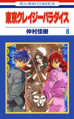 東京クレイジーパラダイス 8巻-電子書籍