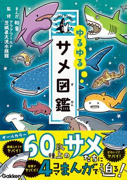 ゆるゆるサメ図鑑-電子書籍