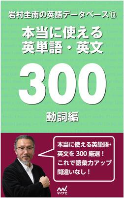 岩村圭南の英語データベース13 本当に使える英単語・英文300 動詞編-電子書籍