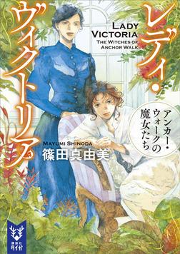 レディ・ヴィクトリア アンカー・ウォークの魔女たち-電子書籍