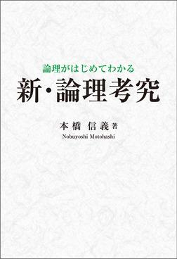 論理がはじめてわかる 新・論理考究-電子書籍
