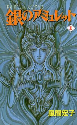 銀のアミュレット 1-電子書籍