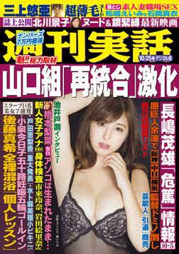 週刊実話 10月25日号-電子書籍