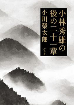 小林秀雄の後の二十一章-電子書籍