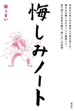 悔しみノート-電子書籍