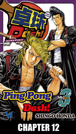 Ping Pong Dash!, Chapter 12